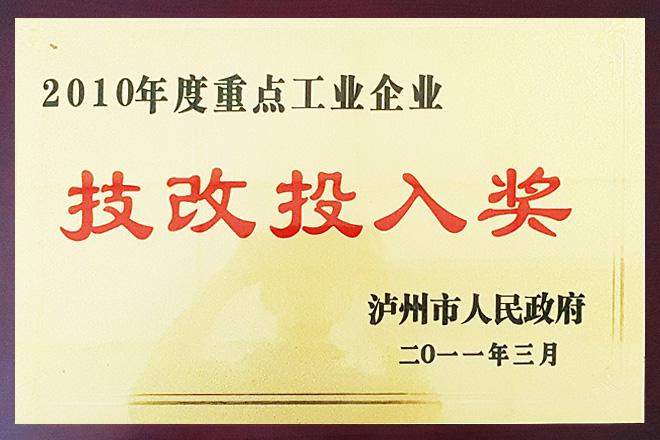 2010年度重点工业企业技改投入奖
